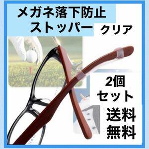 メガネ 固定 スポーツ用 アクセサリー サングラス 滑り止め 男女兼用