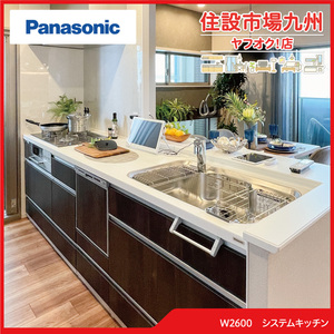PND25◆モデルR展示設置品◆Panasonic◆W2600 システムキッチン I型◆都市ガスコンロ・レンジフード・水栓・食洗器付◆W2600 H850 D640
