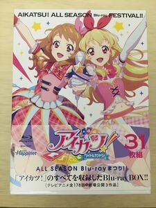 アイカツ!ALL SEASON Blu-ray まつり!! 無印/2nd/あかりgeneration/劇場版/ミュージックアワード