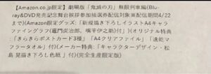 【Amazon.co.jp限定】劇場版「鬼滅の刃」無限列車編 DVD 完全生産限定版【Amazon限定グッズ】