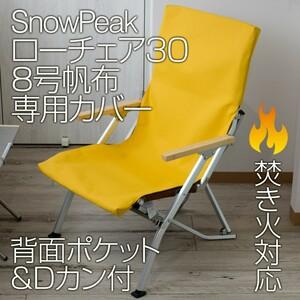 スノーピーク ローチェア30専用カバー 8号帆布(背面ポケット・Dカン付)LM