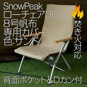 【2脚分】スノーピーク ローチェア30専用カバー 8号帆布(ポケット付)SD