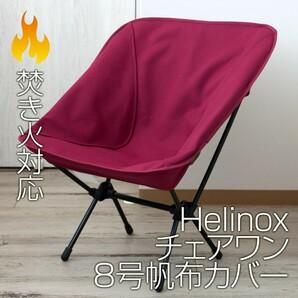 Helinox チェアワン系(チェアゼロ・グラウンド・タクティカル) カバーBG
