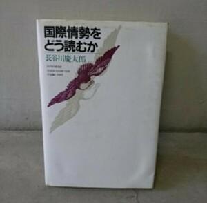 国際情勢をどう読むか/長谷川慶太郎