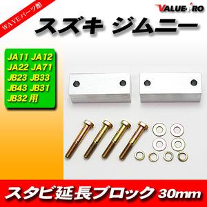スズキ ジムニー スタビライザー 延長ブロック アルミ製 30mm JA11 JA12 JA22 JA71 JB23 JB33 JB43 JB31 JB32 2個入