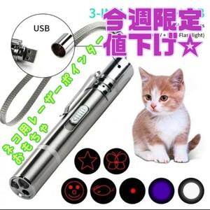 猫用おもちゃ 3in1 LEDポインター&ブラックライト&ペンライト