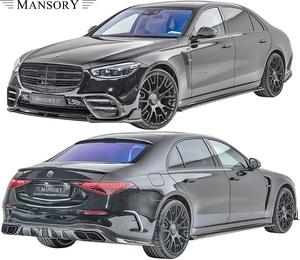 """【M's】W223 ベンツ Sクラス """"AMGライン"""" ロング 前期 (2021y-) MANSORY エアロキット 3P // マンソリー CARBON カーボン エアロパーツ"""