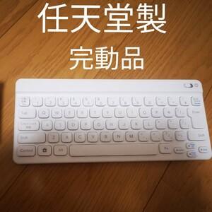 ワイヤレスキーボード Bluetooth 任天堂 NTR-034