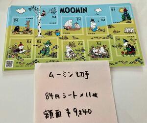 ムーミン切手限定84円シート令和3年、2
