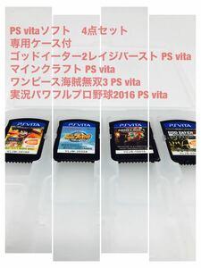 PS vitaソフト 4点セット 新品開封品専用ケース付 マインクラフト PS vita ワンピース海賊無双3 PS vitaなど
