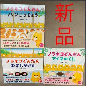 ノラネコぐんだん ミニ絵本 3冊 新品