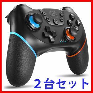 2個セット Switchコントローラー Nintendo Switch ワイヤレスコントローラー 無線 Bluetooth 任天堂