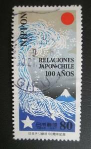 記念切手 使用済み  '97 日本・チリ修交100周年  80円 チリのオソルノ山と太平洋  1種完