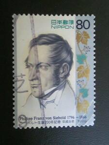 記念切手 使用済み '96 日本の発展に多大な貢献をしたシーボルト生誕200年記念 80円シーボルトの肖像と日本のナツヅタ 1種