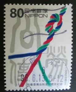 記念切手 使用済み '96 労働委員会制度50周年  80円 公・労・使の文字と綱 1種