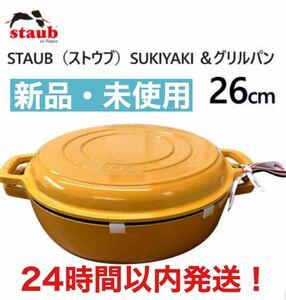 【新品】Staub SUKIYAKI&グリルパン ストウブ IH対応