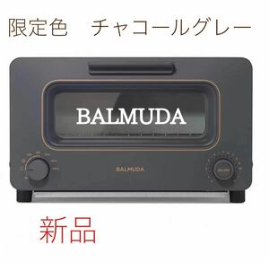 【限定色★チャコールグレー】 最新モデル BALMUDA バルミューダ バルミューダトースター スチームトースター