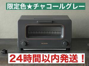 【限定色★チャコールグレー】 最新モデル 新品・未開封 BALMUDA バルミューダ スチームオーブントースター K05A-CG