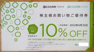 アイスタイル 株主優待 10%割引券3枚 (2022.6迄) 送料63円