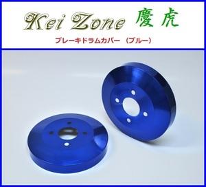 ■Kei-Zone 軽トラ アクティトラック HA9 慶虎 ドラムカバー(ブルー)