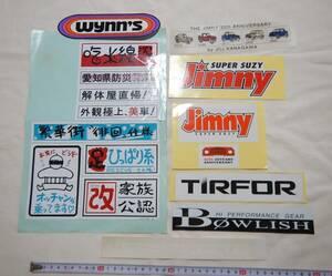 ジムニー、スーパースージー、チルホール等 レアなステッカーセット JA12/JA22/JB32/JB23/JB33W/JB43 JA71/JA12/JA11/JA51/JB31/JB32
