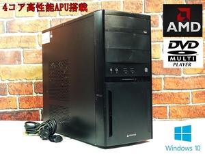 ◆良品AMD4コアAPU搭載高性能PC◆A8-7670K ブースト3.9GHz×4/RAM8GB/HDD500GB/DVD/Windows10□8167