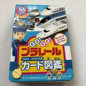 GO! GO! プラレールカード図鑑 スーパーのりものシリーズ/交通新聞社