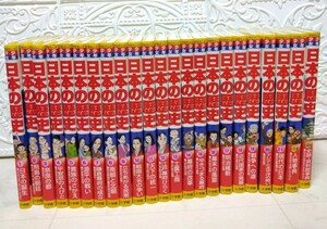 少年少女 日本の歴史  小学館 学習まんか 23冊全巻セット 決定版