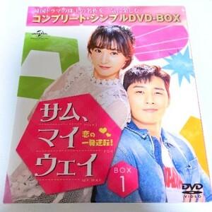 サム,マイウェイ 恋の一発逆転! BOX1 コンプリート・シンプルDVD-BOX