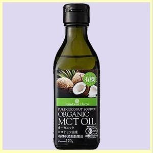 ☆★タイムセール★☆ 170g オ-ガニックMCTオイル G-49 MCT Oil 1本 有機コココナッツ由来 有機中鎖脂肪酸油 Pure Coconut Source
