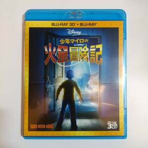 少年マイロの火星冒険記 3Dセット('11米)〈2枚組〉 Blu-ray