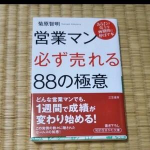 営業マン「必ず売れる」88の極意