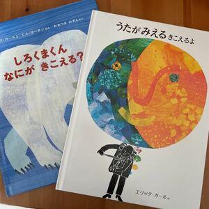 エリックカールの絵本 2冊