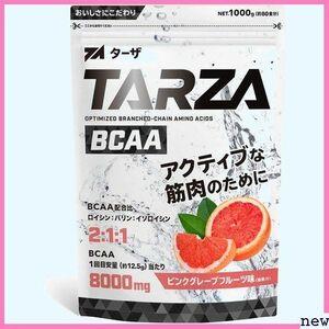 新品★wfxlc TARZA ン酸/パウダー/ピンクグレープフルーツ風味/国産 /BCAA/8000mg/アミノ酸 ターザ 324
