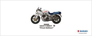 GSX1100Sファイナルエディション カタナ日本手ぬぐい