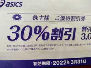最新 2022年3月末期限 送料63円 10枚セット 30%割引 アシックス 株主優待券