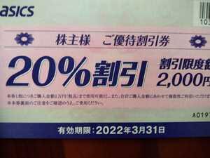 最新2022年3月末期限 送料63円 20%割引 5枚 アシックス 株主優待券