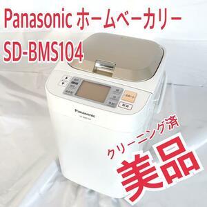 ●美品● パナソニックpanasonic ホームベーカリー SD-BMS104