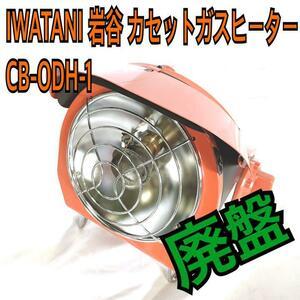 廃盤●良品● IWATANI 岩谷 カセットガスヒーター CB-ODH-1