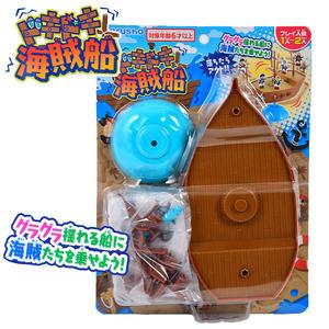【即決】■ドキドキ海賊船■おもちゃ 玩具 バランスゲーム /グラグラ揺れる船に海賊たちを乗せよう /1~2人用 /対象年齢6才以上
