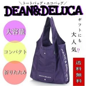 京都限定品★ DEAN&DELUCA ディーンアンドデルーカ エコバッグ ショッピングバッグ トートバッグ 大容量 紫