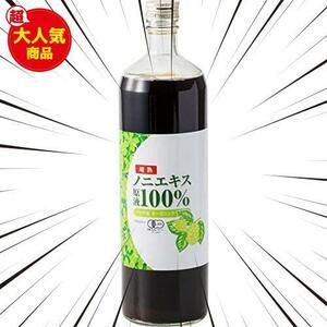 タヒチ産 ノニ 100%原液 有機JAS オーガニック 900ml (まろやかで飲みやすい 無添加 熟成発酵) ノニエキス
