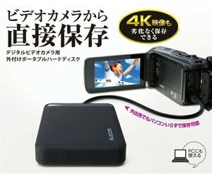 美品★1TB★ビデオカメラから直接保存 衝撃吸収インナーフレーム ELP-EDV010UBKエレコム★HDD 外付けハードディスク