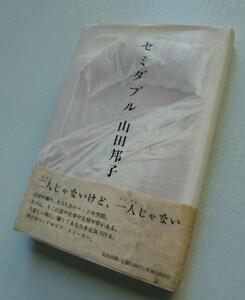 セミダブル 山田邦子 太田出版