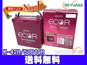 ■GSユアサ ER-K-42R バッテリー K42R 50B19R エコアール レボリューション アイドリングストップ 送料無料