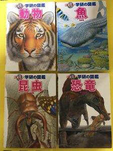 ジュニア 学研の図鑑 4冊セット 動物 昆虫 魚 恐竜