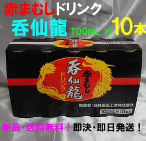 【新品・送料無料】赤まむしドリンク 呑仙龍 100mL×10本入り 栄養ドリンク 清涼飲料水 健康
