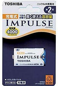 TOSHIBA ニッケル水素電池 充電式IMPULSE 高容量タイプ 単2形充電池(min.4,000mAh) 1本 TNH-2