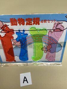 当時もの 尺 動物 定規 おまけ 食玩 昭和のおもちゃ レトロ 駄菓子屋 おもちゃ 昭和レトロ 当時物 コスモス グリコ カバヤ 風