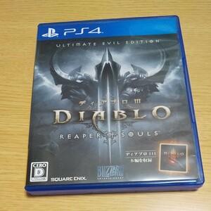 【PS4】 ディアブロ III リーパー オブ ソウルズ アルティメット イービル エディション [新価格版]